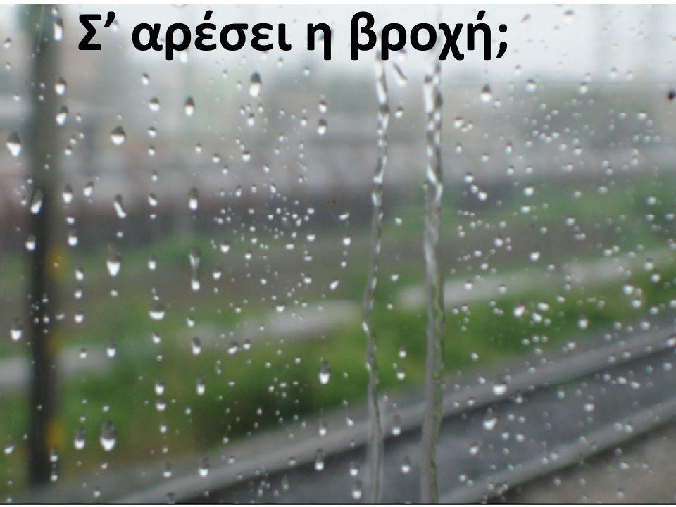 Σ' αρέσει η βροχή;
