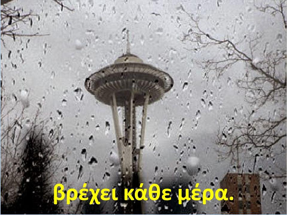 βρέχει κάθε μέρα.