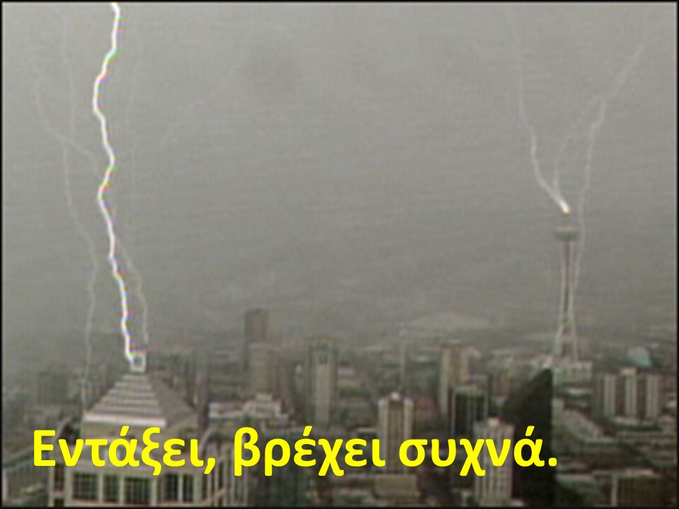 Εντάξει, βρέχει συχνά.