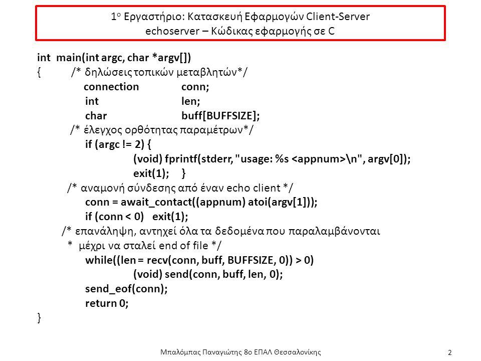 1 ο Εργαστήριο: Κατασκευή Εφαρμογών Client-Server echoserver – Κώδικας εφαρμογής σε C Μπαλόμπας Παναγιώτης 8ο ΕΠΑΛ Θεσσαλονίκης 2 int main(int argc, c