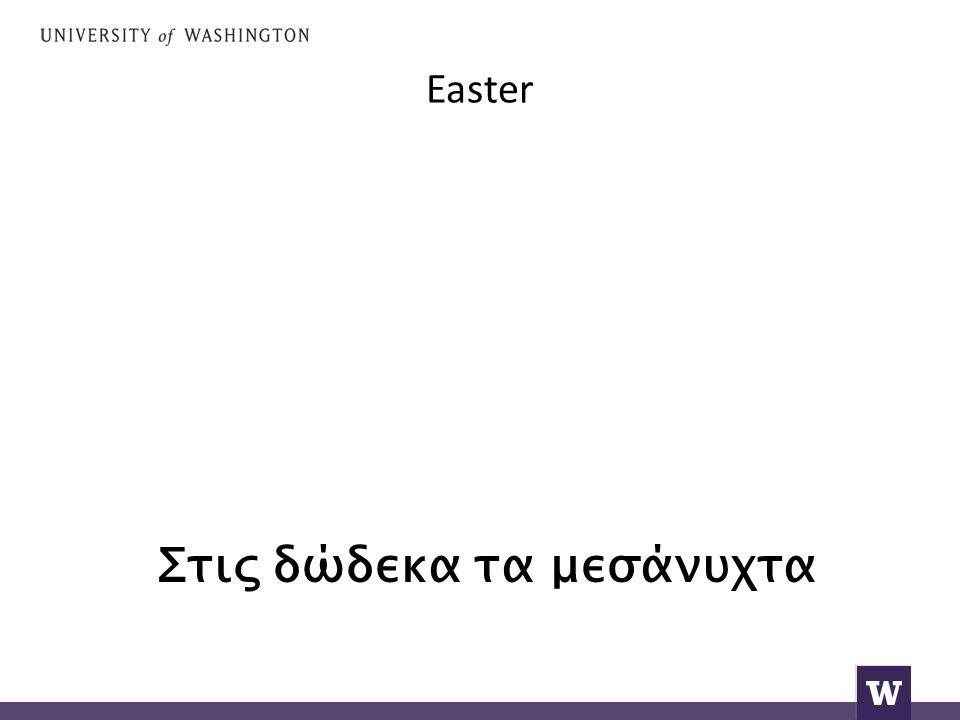 Easter Στις δώδεκα τα μεσάνυχτα