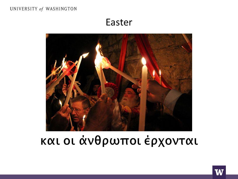 Easter και οι άνθρωποι έρχονται