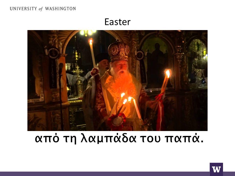 Easter από τη λαμπάδα του παπά.