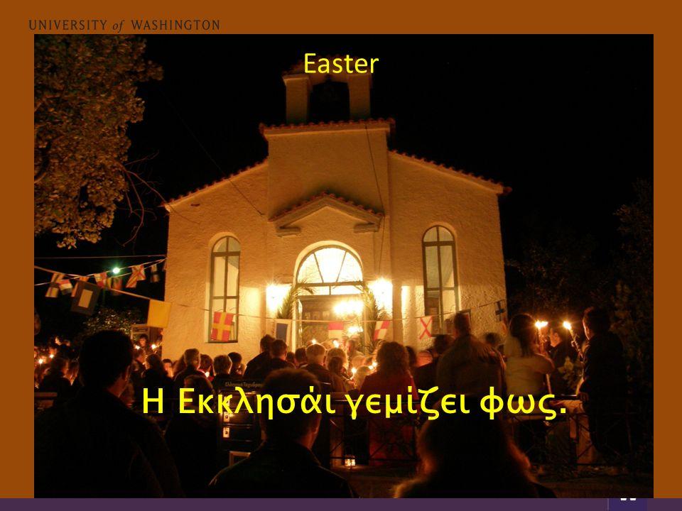 Easter Η Εκκλησάι γεμίζει φως.