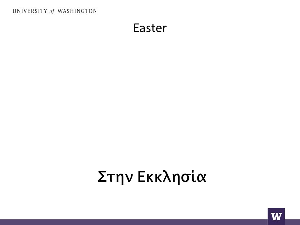 Easter Στην Εκκλησία