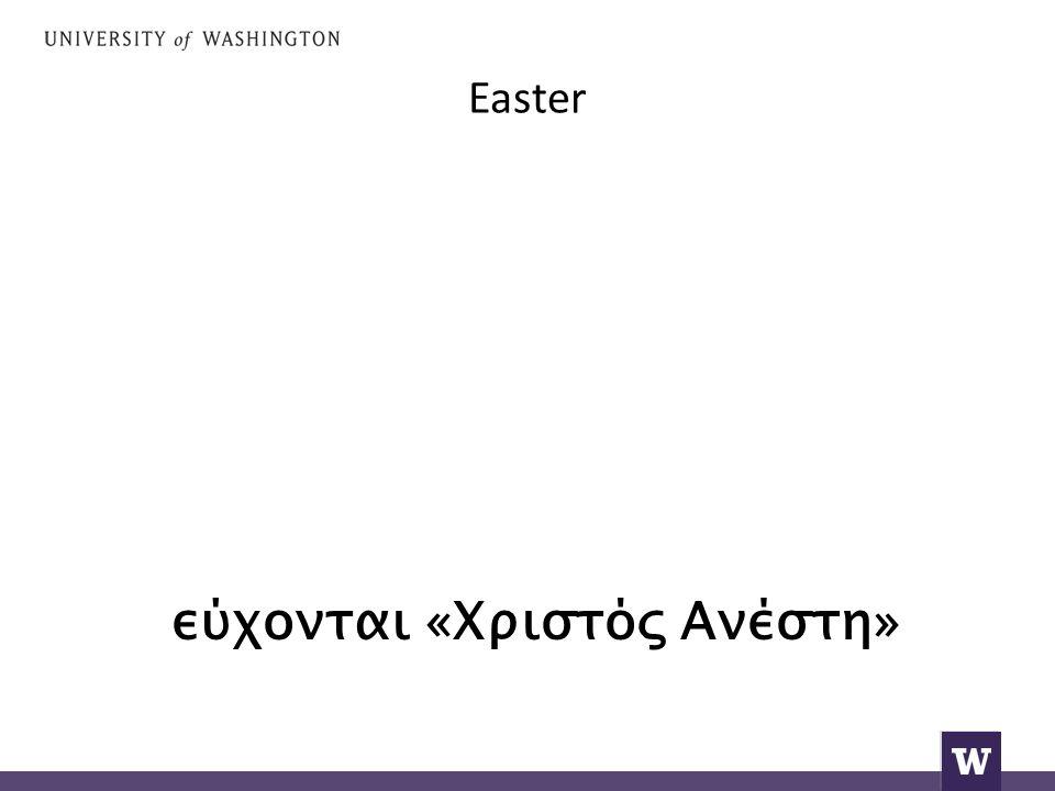 Easter εύχονται «Χριστός Ανέστη»
