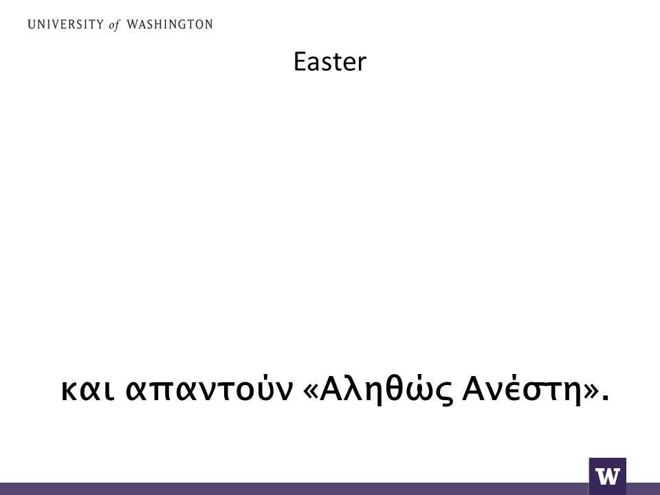 Easter και απαντούν «Αληθώς Ανέστη».