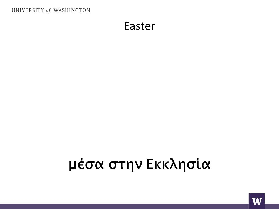 Easter μέσα στην Εκκλησία