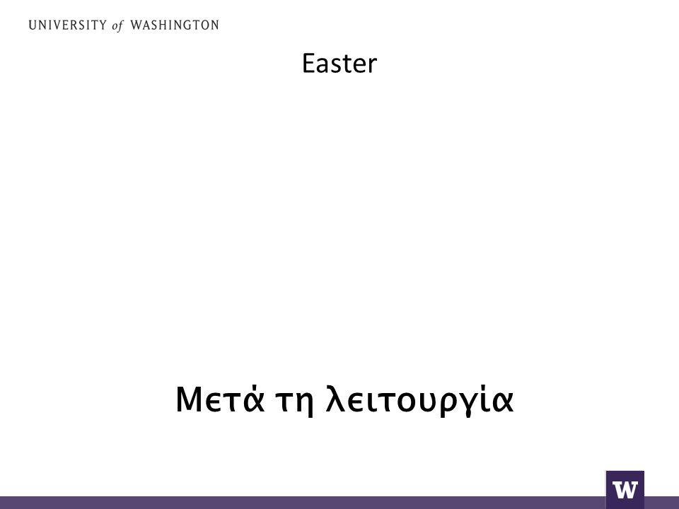 Easter Μετά τη λειτουργία