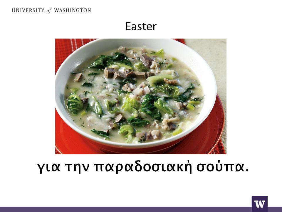 Easter για την παραδοσιακή σούπα.