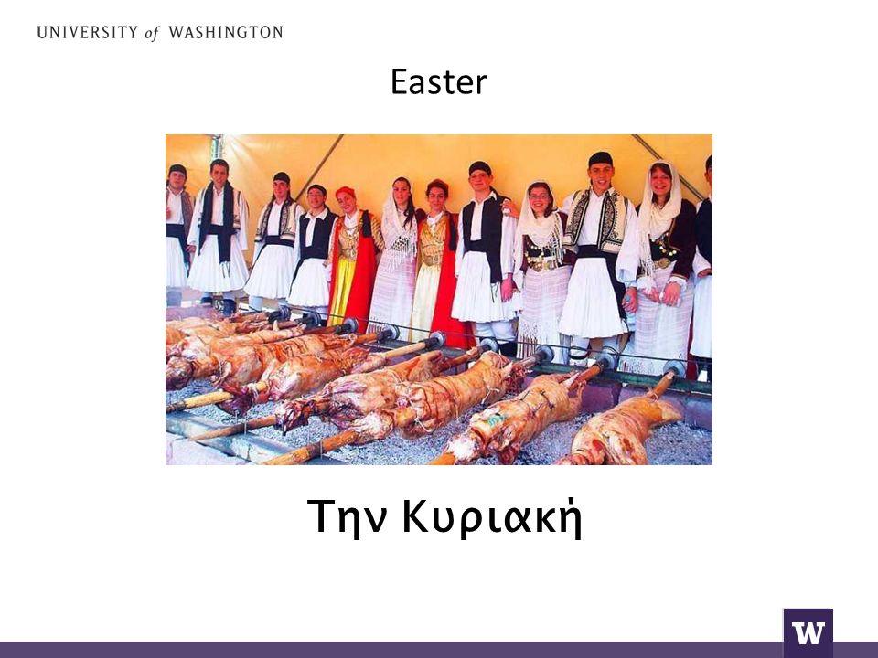 Easter Την Κυριακή