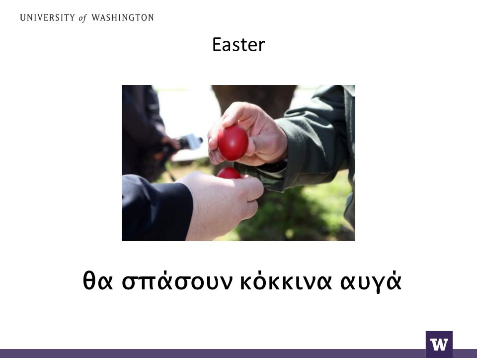 Easter θα σπάσουν κόκκινα αυγά