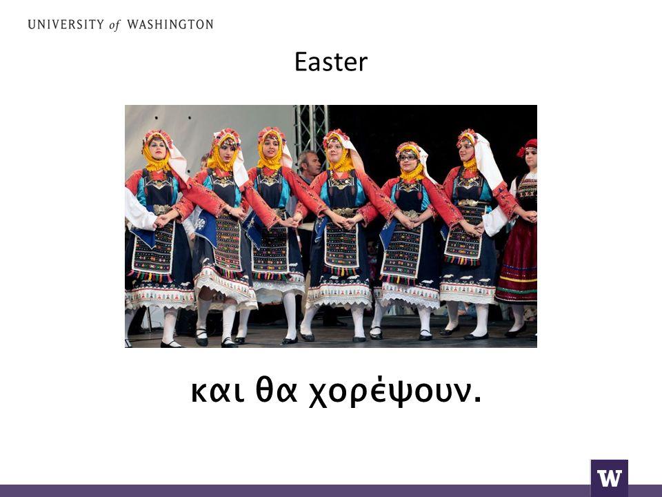 Easter και θα χορέψουν.