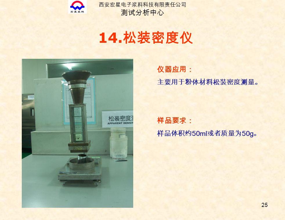 25 14. 松装密度仪 仪器应用: 主要用于粉体材料松装密度测量。 西安宏星电子浆料科技有限责任公司 测试分析中心 样品要求: 样品体积约 50ml 或者质量为 50g 。