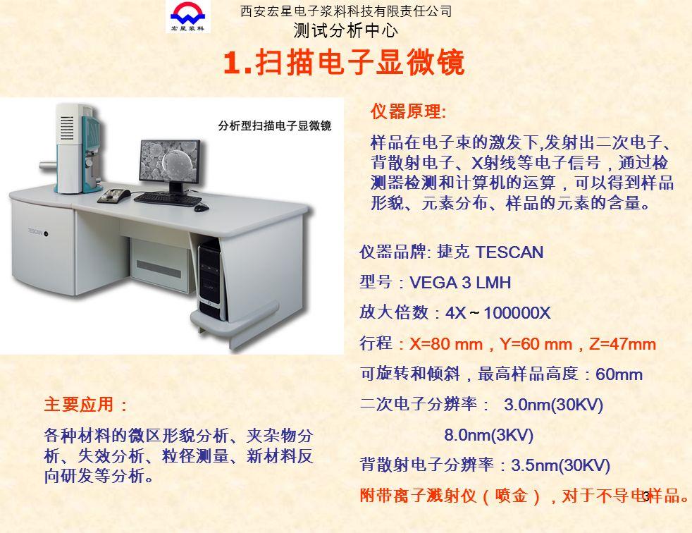3 西安宏星电子浆料科技有限责任公司 测试分析中心 1.