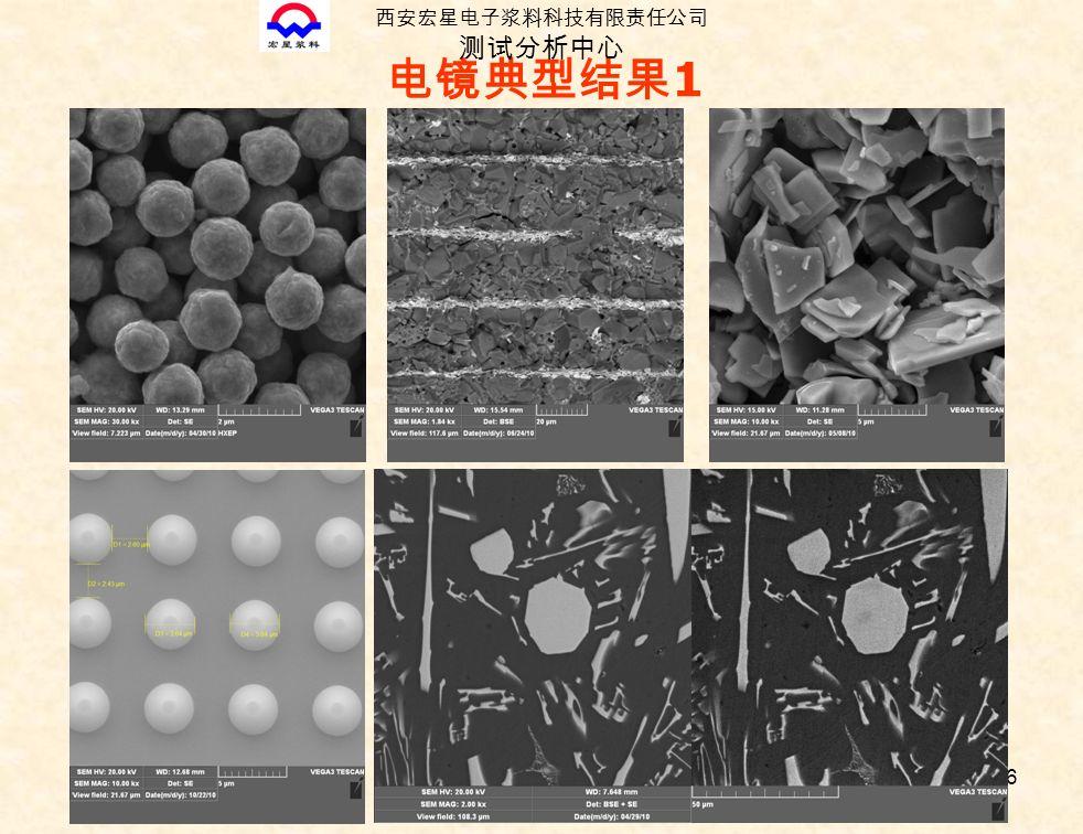 7 电镜典型结果 2 西安宏星电子浆料科技有限责任公司 测试分析中心