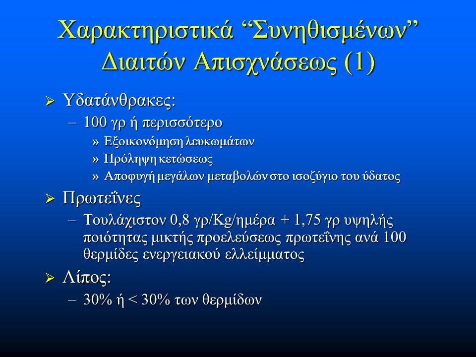 """Χαρακτηριστικά """"Συνηθισμένων"""" Διαιτών Απισχνάσεως (1)  Υδατάνθρακες: –100 γρ ή περισσότερο »Εξοικονόμηση λευκωμάτων »Πρόληψη κετώσεως »Αποφυγή μεγάλω"""