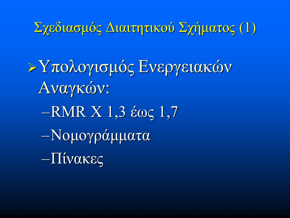 Σχεδιασμός Διαιτητικού Σχήματος (1)  Υπολογισμός Ενεργειακών Αναγκών: –RMR Χ 1,3 έως 1,7 –Νομογράμματα –Πίνακες
