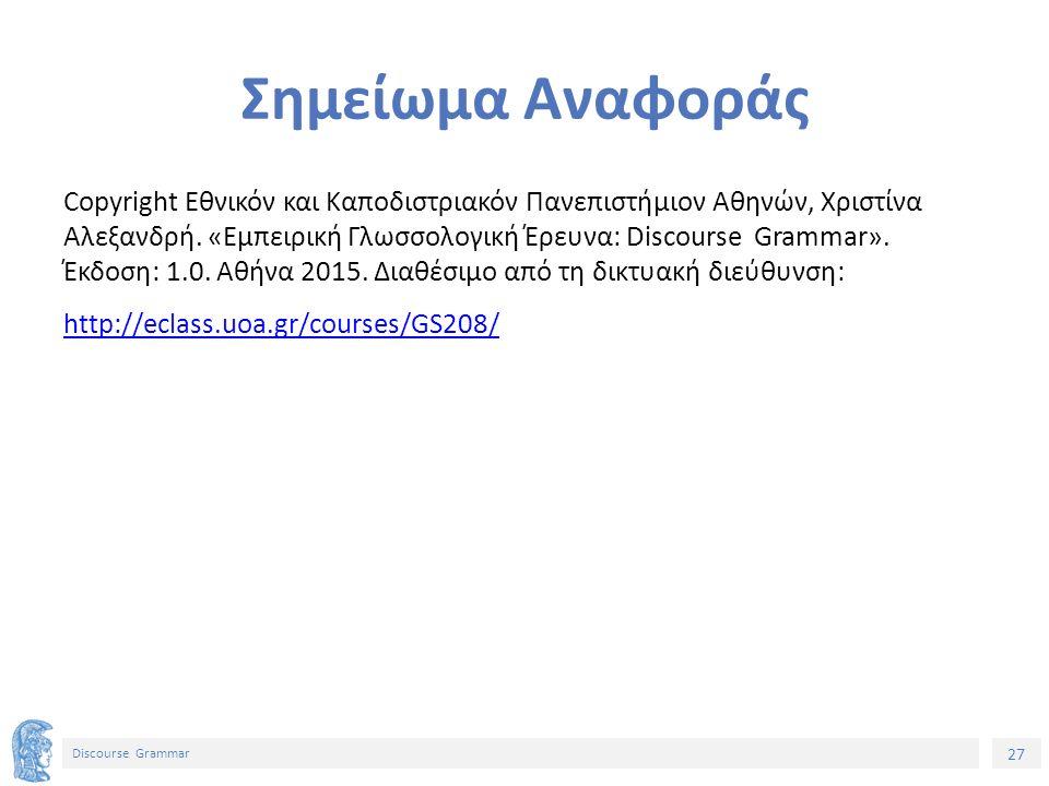 27 Discourse Grammar Σημείωμα Αναφοράς Copyright Εθνικόν και Καποδιστριακόν Πανεπιστήμιον Αθηνών, Χριστίνα Αλεξανδρή.