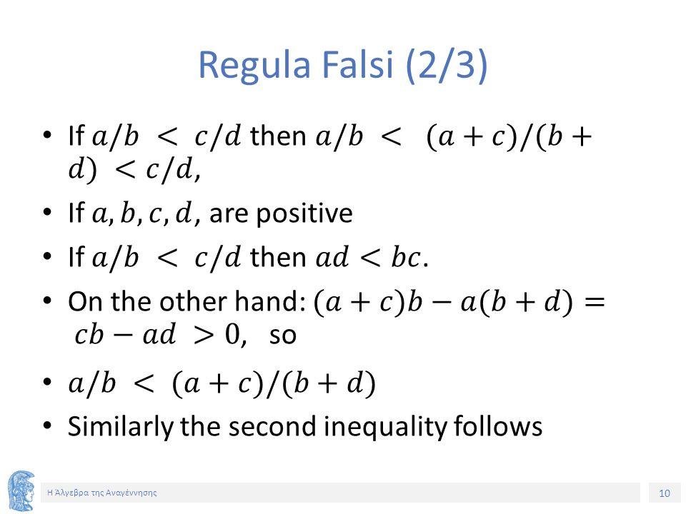 10 Η Άλγεβρα της Αναγέννησης Regula Falsi (2/3)