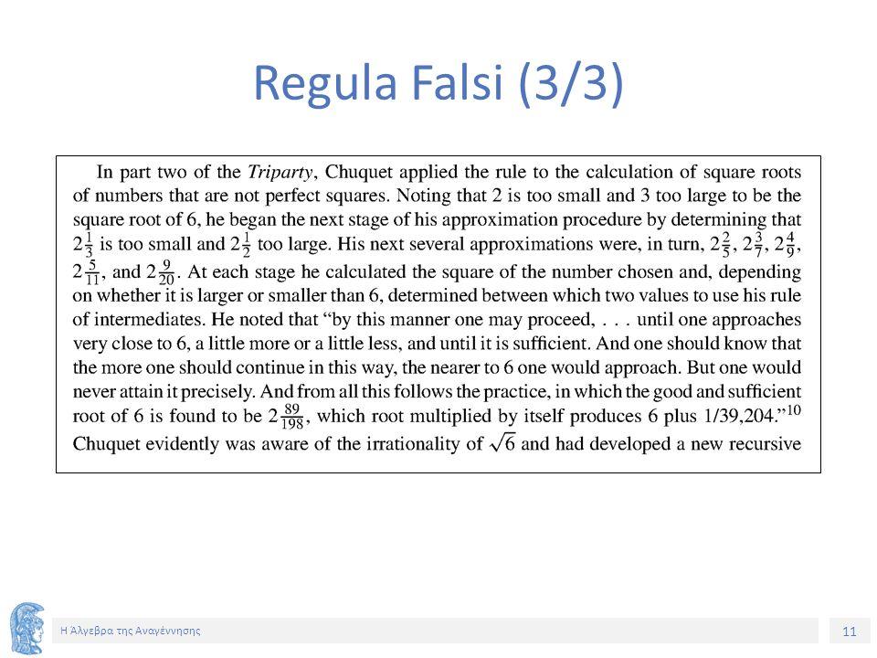 11 Η Άλγεβρα της Αναγέννησης Regula Falsi (3/3)