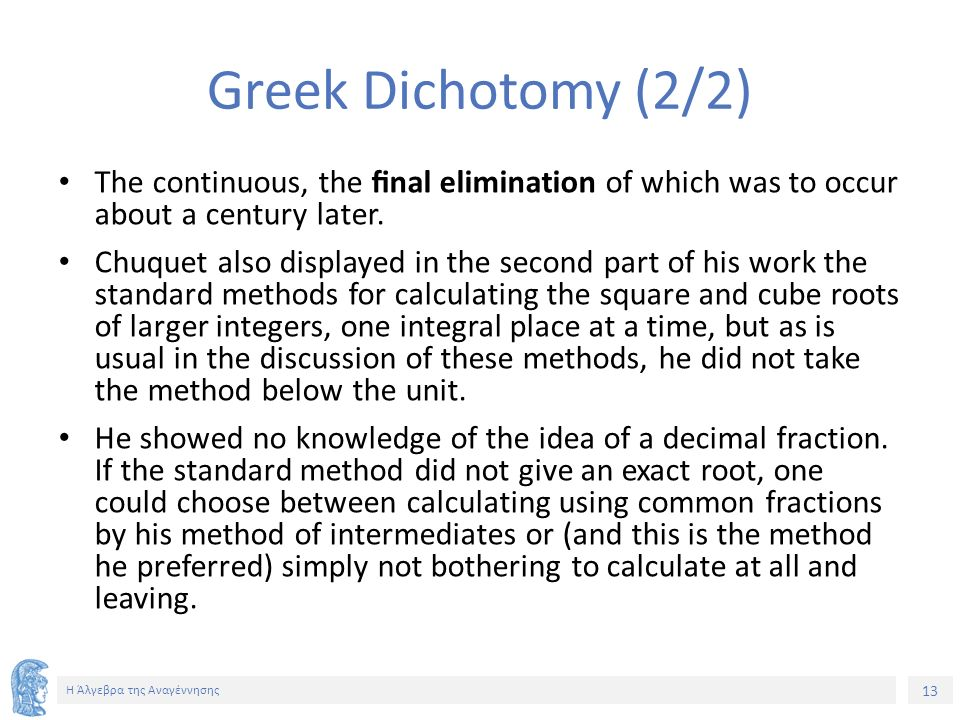 13 Η Άλγεβρα της Αναγέννησης Greek Dichotomy (2/2) The continuous, the final elimination of which was to occur about a century later.