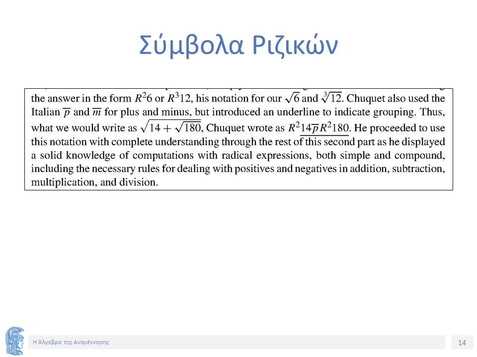 14 Η Άλγεβρα της Αναγέννησης Σύμβολα Ριζικών