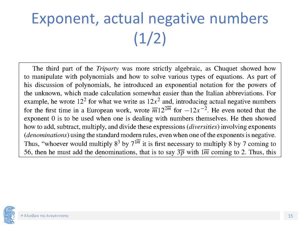 15 Η Άλγεβρα της Αναγέννησης Exponent, actual negative numbers (1/2)