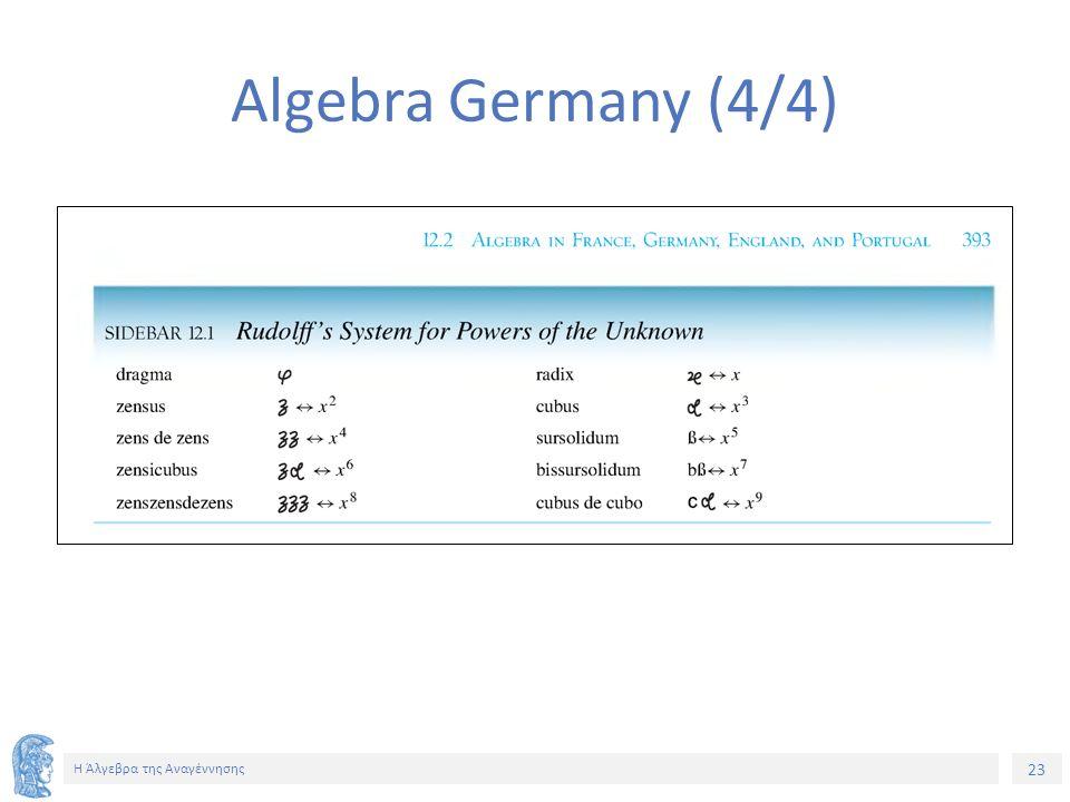 23 Η Άλγεβρα της Αναγέννησης Algebra Germany (4/4)