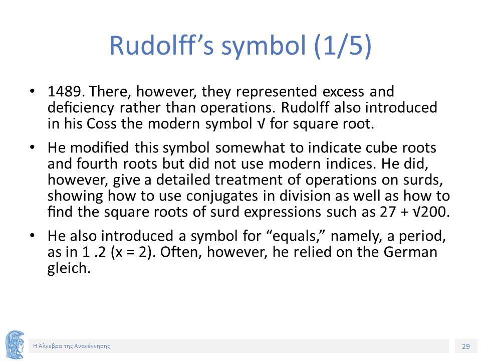 29 Η Άλγεβρα της Αναγέννησης Rudolff's symbol (1/5) 1489.