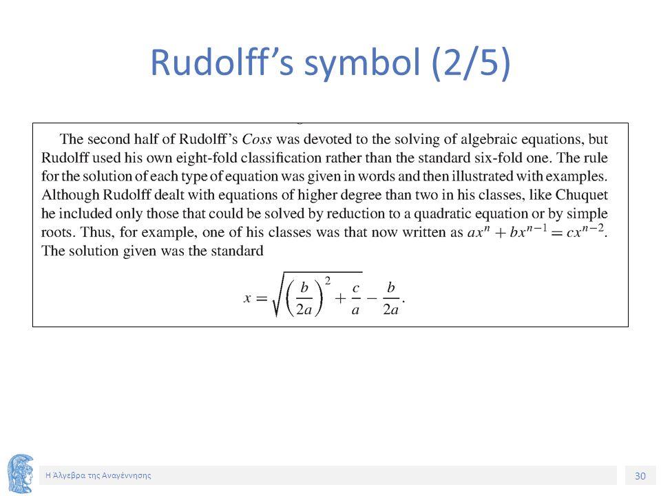 30 Η Άλγεβρα της Αναγέννησης Rudolff's symbol (2/5)