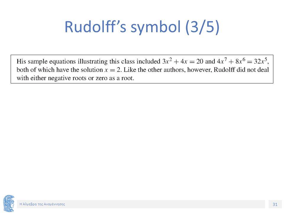 31 Η Άλγεβρα της Αναγέννησης Rudolff's symbol (3/5)