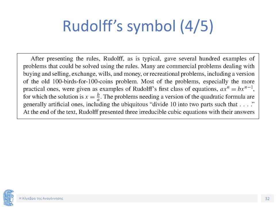 32 Η Άλγεβρα της Αναγέννησης Rudolff's symbol (4/5)