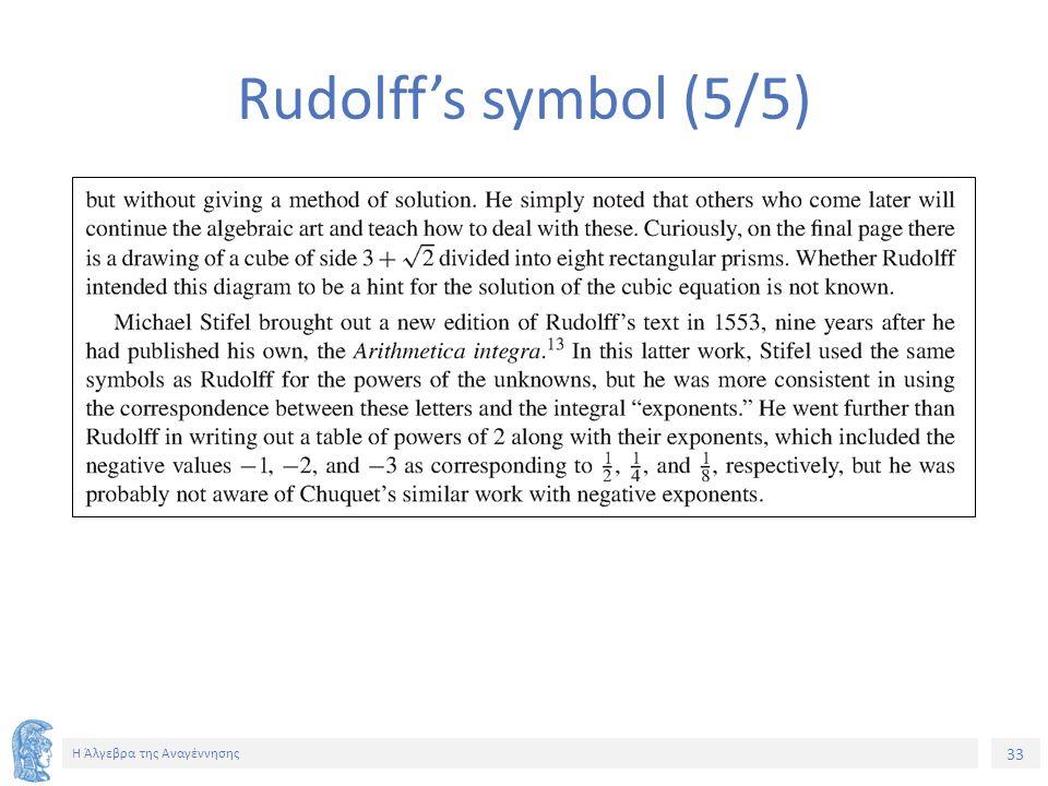 33 Η Άλγεβρα της Αναγέννησης Rudolff's symbol (5/5)