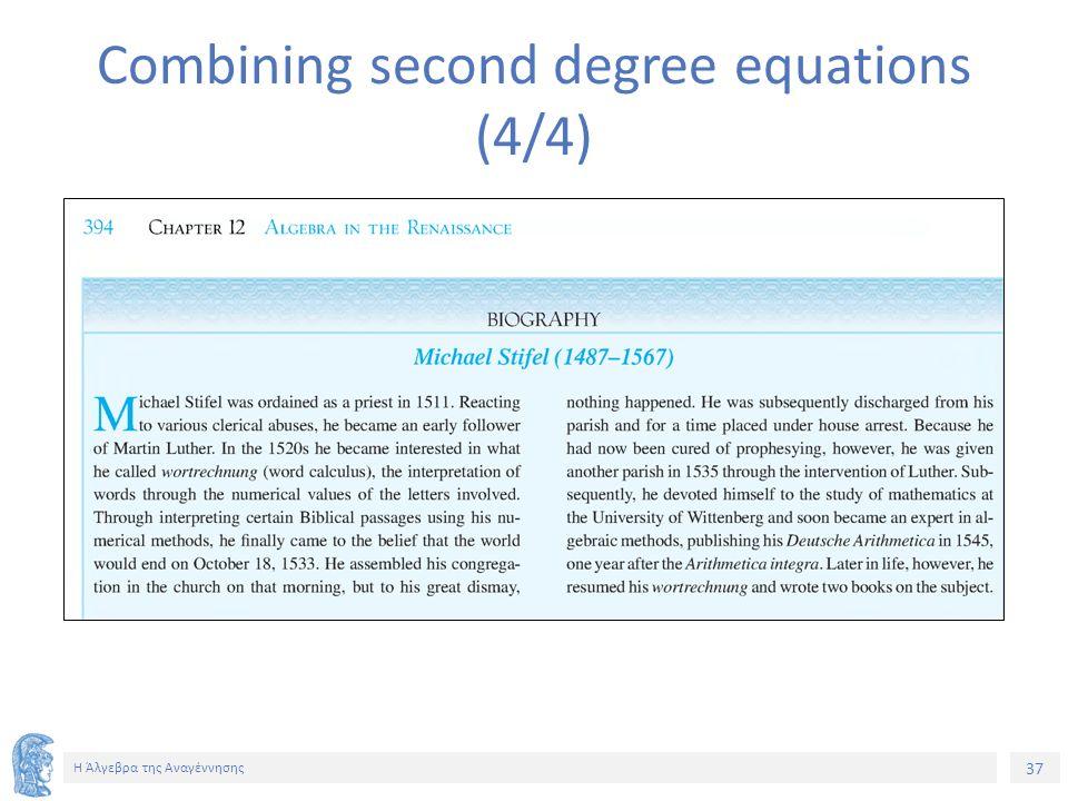 37 Η Άλγεβρα της Αναγέννησης Combining second degree equations (4/4)