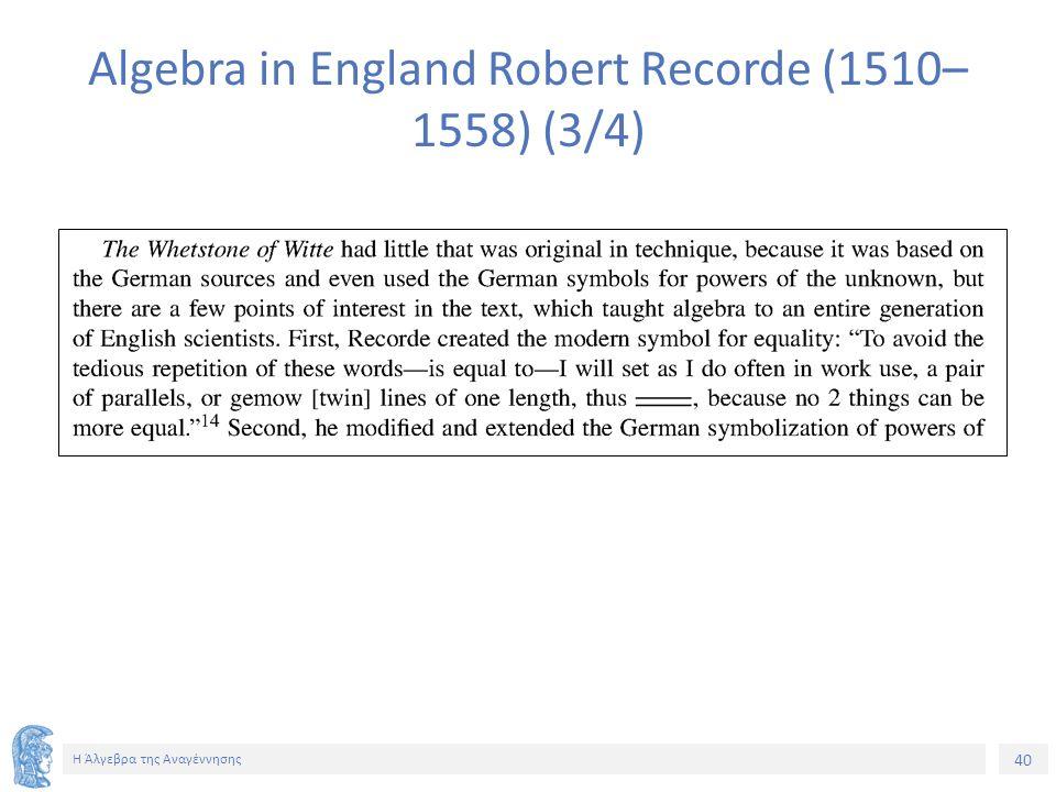 40 Η Άλγεβρα της Αναγέννησης Algebra in England Robert Recorde (1510– 1558) (3/4)