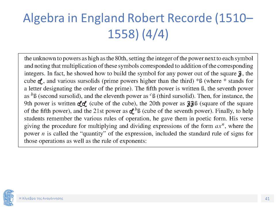 41 Η Άλγεβρα της Αναγέννησης Algebra in England Robert Recorde (1510– 1558) (4/4)