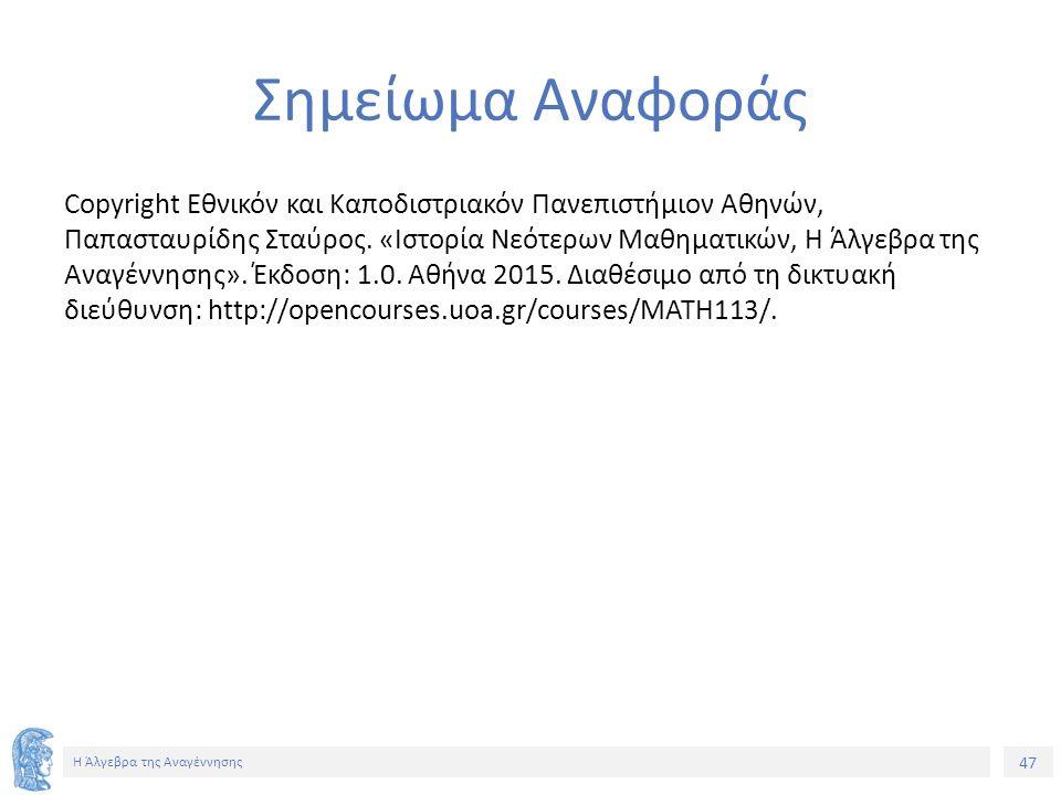 47 Η Άλγεβρα της Αναγέννησης Σημείωμα Αναφοράς Copyright Εθνικόν και Καποδιστριακόν Πανεπιστήμιον Αθηνών, Παπασταυρίδης Σταύρος.