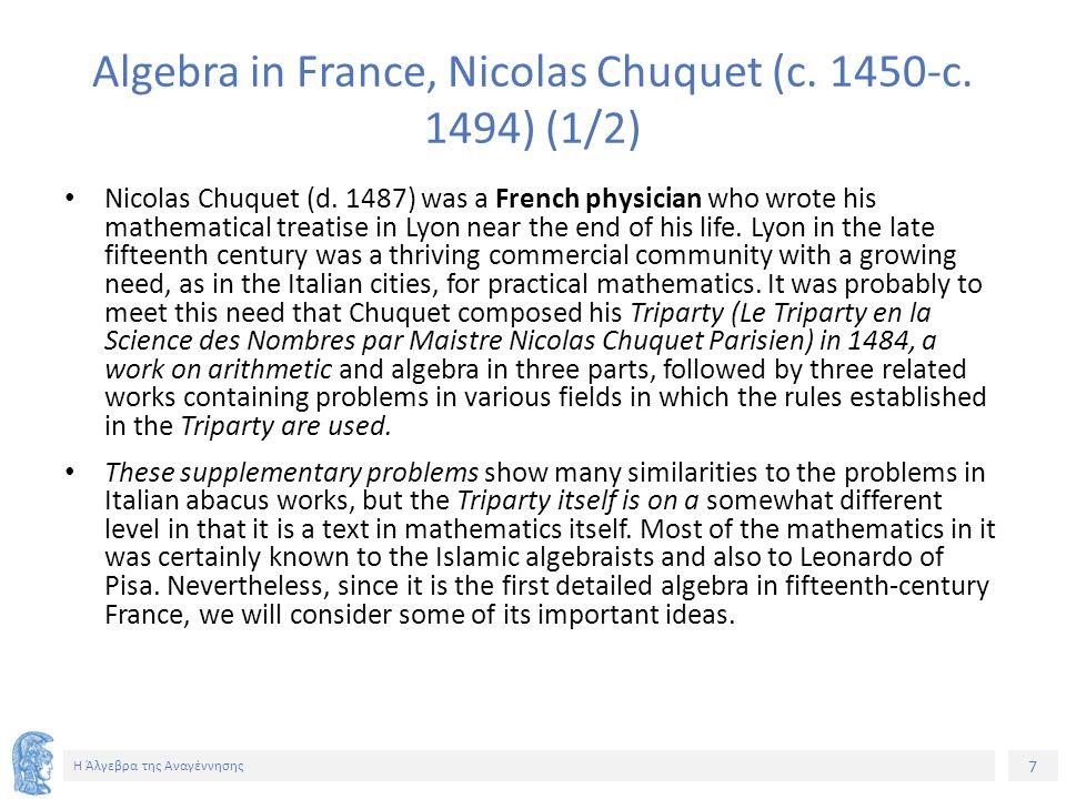 7 Η Άλγεβρα της Αναγέννησης Algebra in France, Nicolas Chuquet (c.