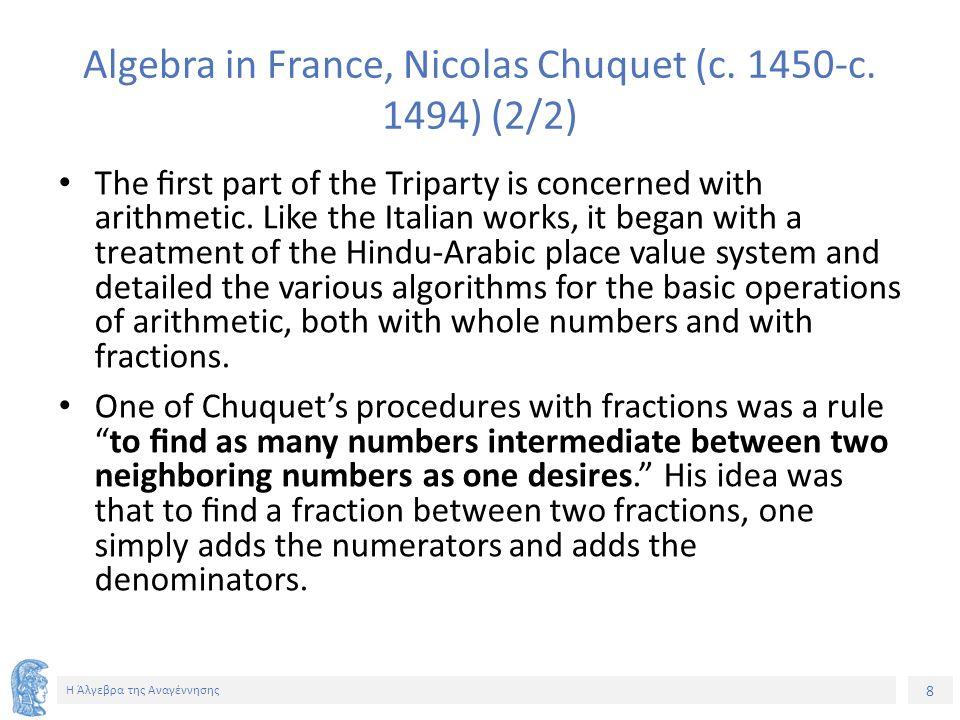 8 Η Άλγεβρα της Αναγέννησης Algebra in France, Nicolas Chuquet (c.