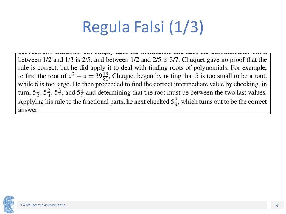 9 Η Άλγεβρα της Αναγέννησης Regula Falsi (1/3)