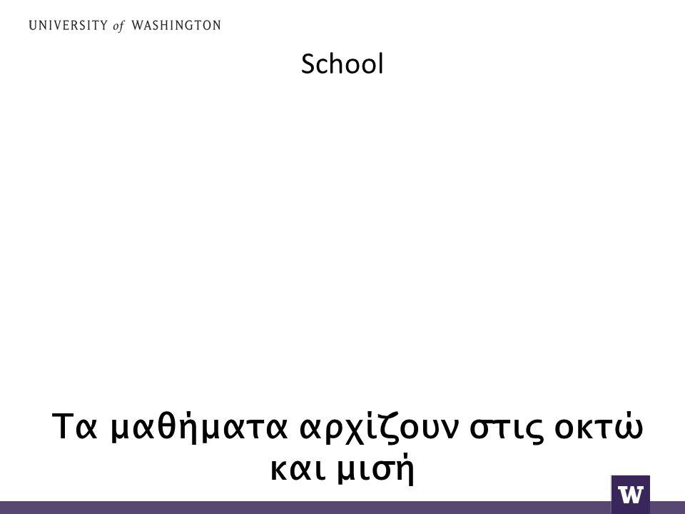 School Τα μαθήματα αρχίζουν στις οκτώ και μισή