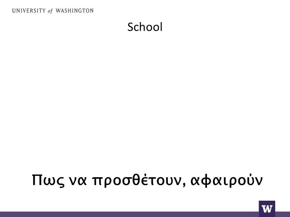 School Πως να προσθέτουν, αφαιρούν