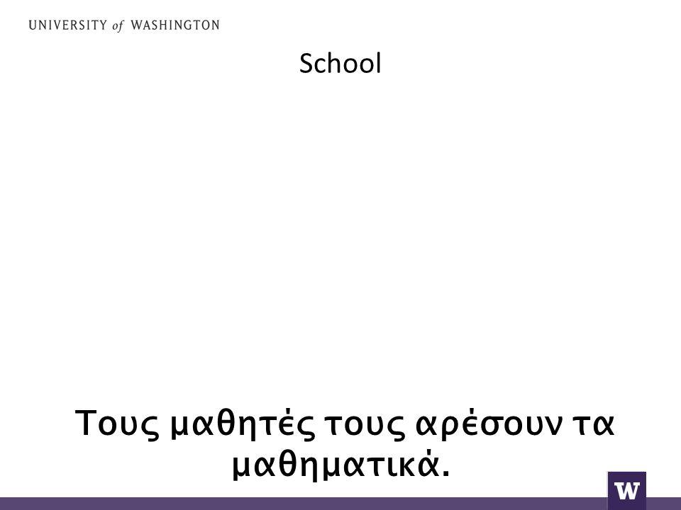 School Τους μαθητές τους αρέσουν τα μαθηματικά.