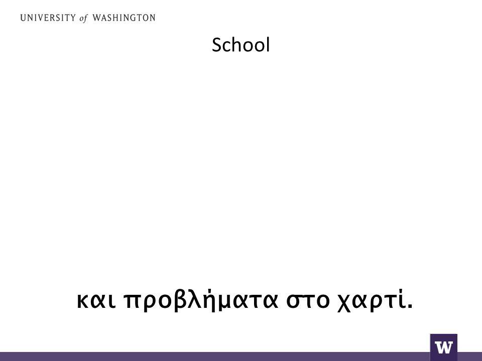 School και προβλήματα στο χαρτί.