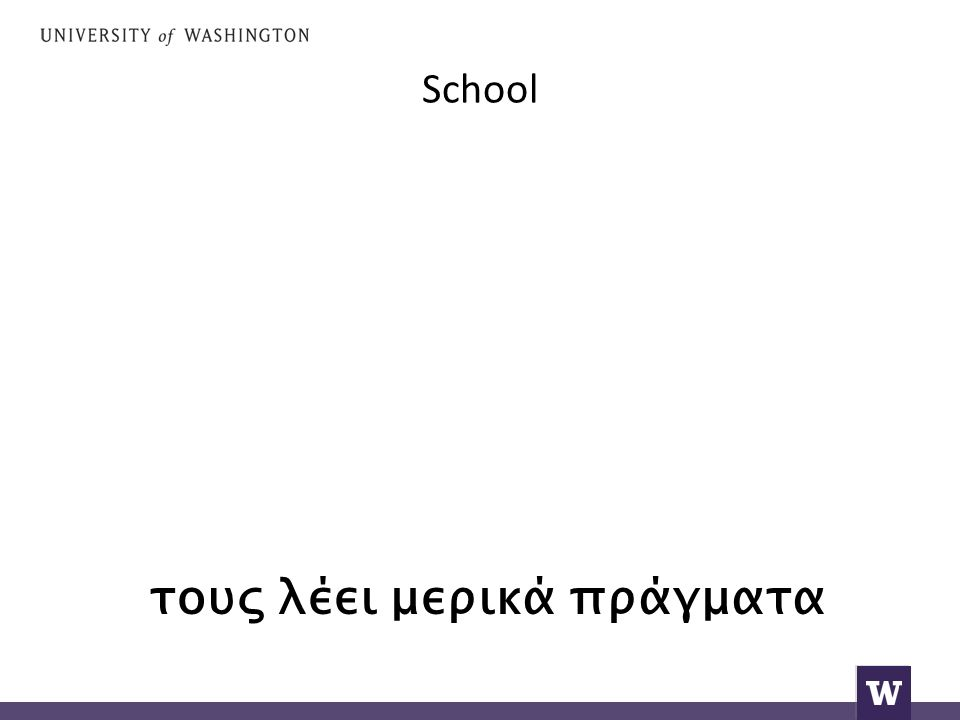 School τους λέει μερικά πράγματα