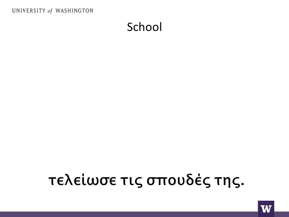 School at the university.