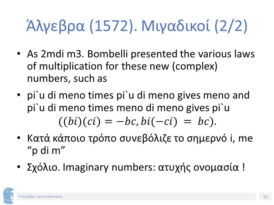 12 Η Άλγεβρα της Αναγέννησης Άλγεβρα (1572). Μιγαδικοί (2/2)