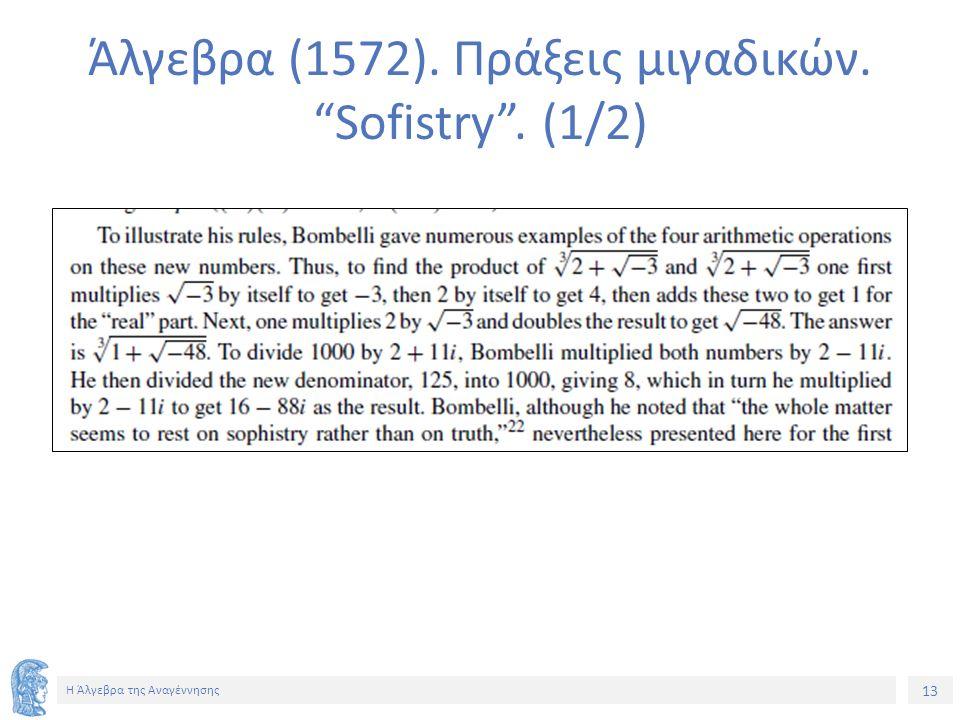13 Η Άλγεβρα της Αναγέννησης Άλγεβρα (1572). Πράξεις μιγαδικών. Sofistry . (1/2)
