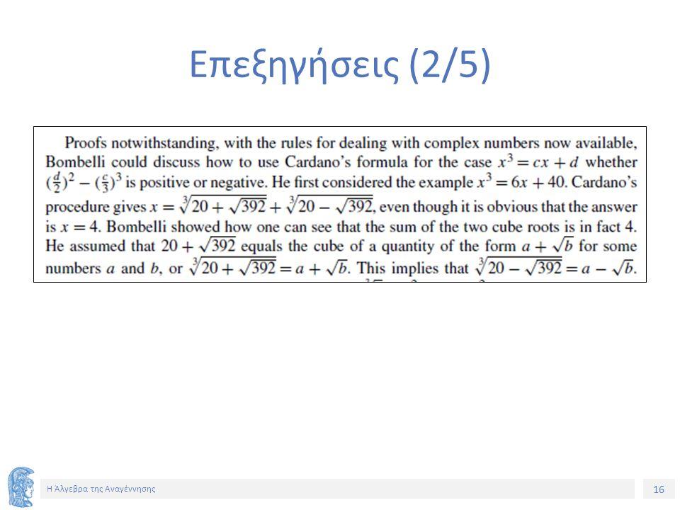 16 Η Άλγεβρα της Αναγέννησης Επεξηγήσεις (2/5)
